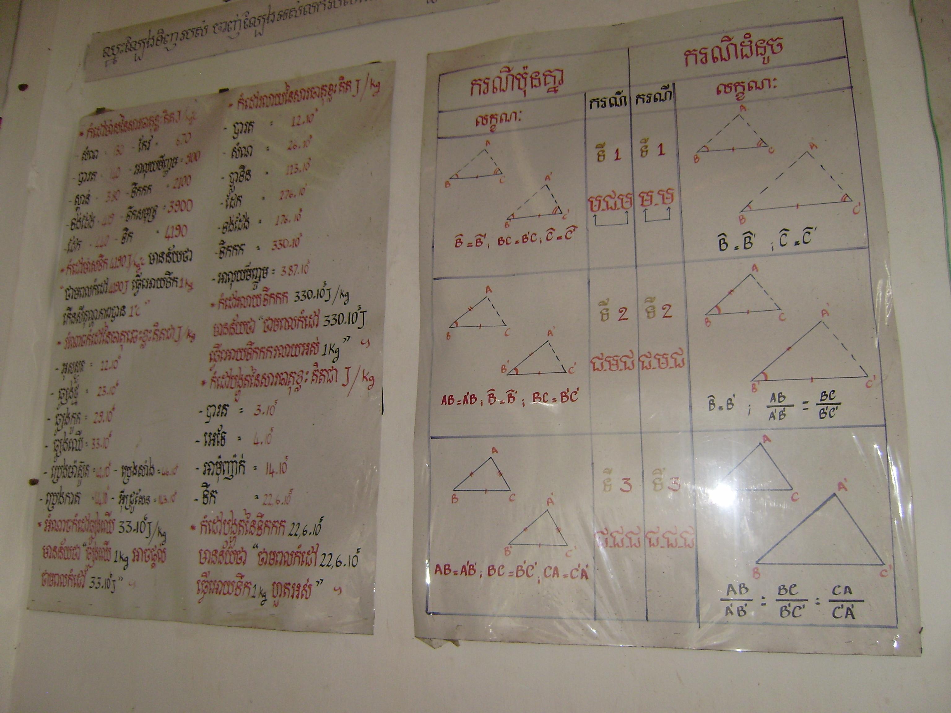 右側が数学「三角形の合同条件 ... : 数学 因数分解 問題 : 数学