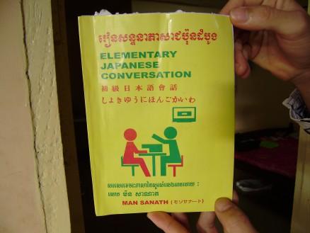 プノンペンにて1$で買ったという日本語学習の本。
