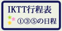 IKTT行程表