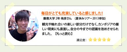 感想・川田君