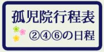 孤児院行程表
