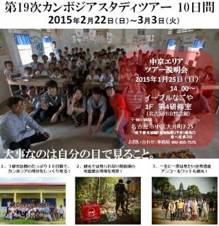第19次カンボジアツアー中京ポスター