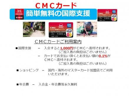 CMCカード2