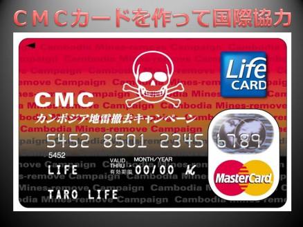 CMCカードHP1