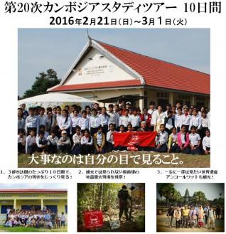 第20次カンボジアツアー ポスター