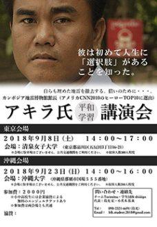 akira_lecture_201809