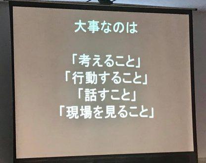 池田講演練習⑦