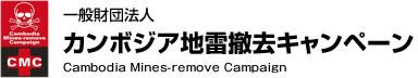 CMC一般財団法人カンボジア地雷撤去キャンペーン